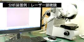 分析装置例:レーザー顕微鏡