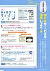 名古屋商工会議所月報 WEBサービスを活用しよう★