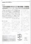 月刊生産財マーケティング ニュースダイジェスト社 日本の得意技