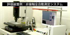 評価装置例:非接触全自動測定システム