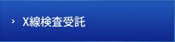 X線検査受託(2013年4月開始予定)