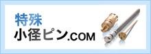 特殊小径ピン.COM