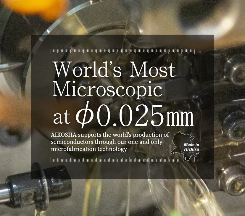 AIKOSHA supports the world's production of semiconductors through our one and only microfabrication technology