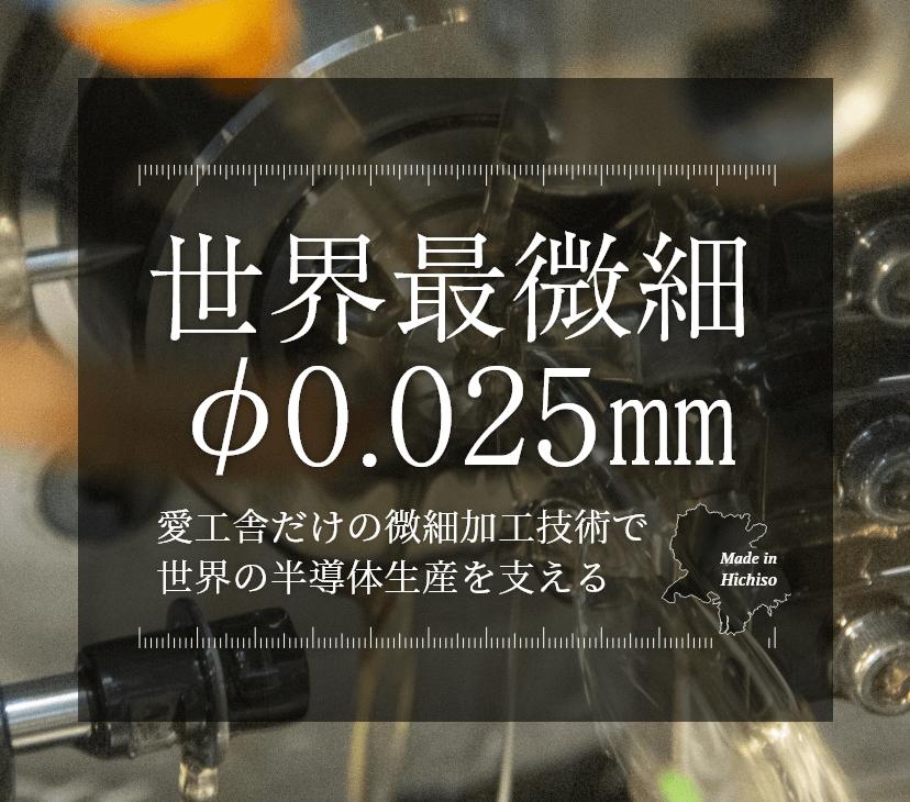 愛工舎だけの微細加工技術で世界の半導体生産を支える
