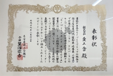 Awarded the Monozukuri Brand Nagoya Award